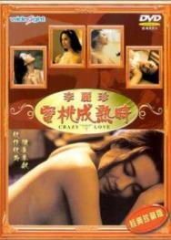 Tình Ngây Dại (1993)