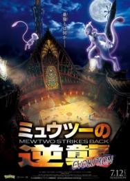 Pokémon: Mewtwo Phản Công – Tiến Hóa (2019)