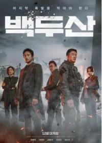 Đại Thảm Họa Baekdu (2019)