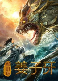 Tân Phong Thần Khương Tử Nha (2019)