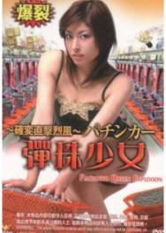 Cô Nàng Bốc Lửa (2007)