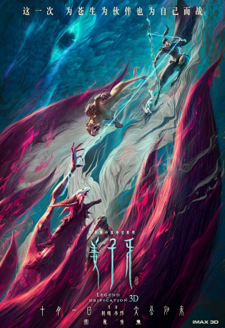 Legend of Deification 2020 Khương Tử Nha : Nhất Chiến Phong Thần